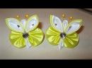 Канзаши Атласная лента БАБОЧКА Butterfly Kanzashi