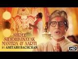 Shree Siddhivinayak Mantra And Aarti Amitabh Bachchan Ganesh Chaturthi