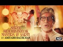 Shree Siddhivinayak Mantra And Aarti | Amitabh Bachchan | Ganesh Chaturthi 2016