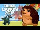 Танец ёжиков на осеннем утреннике 2015 г. Муз. рук. Максюта Г. В.Младшая группа..Dance of hedgehogs