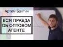Бизнес с нуля. Видео-урок вся правда об оптовом агенте. Артём Бахтин