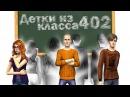 Детки из класса 402 подросли Анонс 4 серии