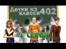 Детки из класса 402 подросли 4 серия