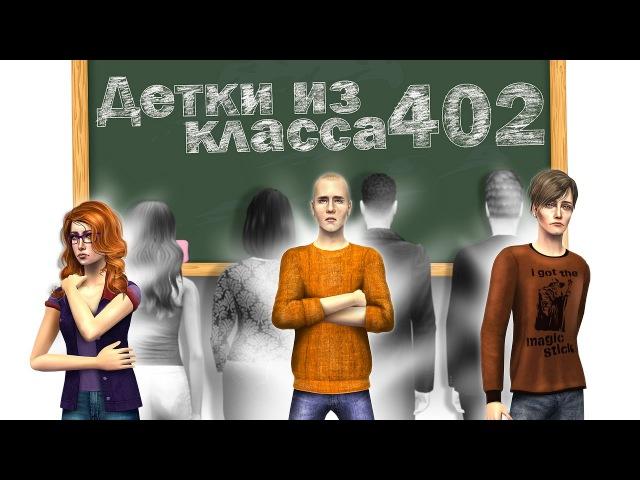 Детки из класса 402 - подросли | Анонс 4 серии