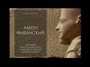 Амон Фиванский Теология трансцендентного божества в религии Древнего Египта Лекция Виктора Солкина