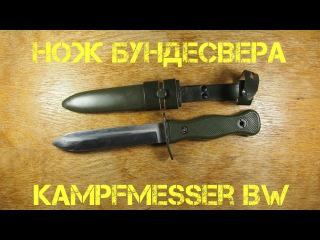 Боевой нож Бундесвера - Kampfmesser M68 BW обзор / German army knife review