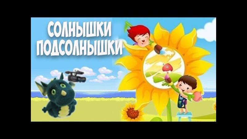 Танец Солнышки -подсолнушки в детском саду Росинка .Муз. рук. Максюта Г. В.