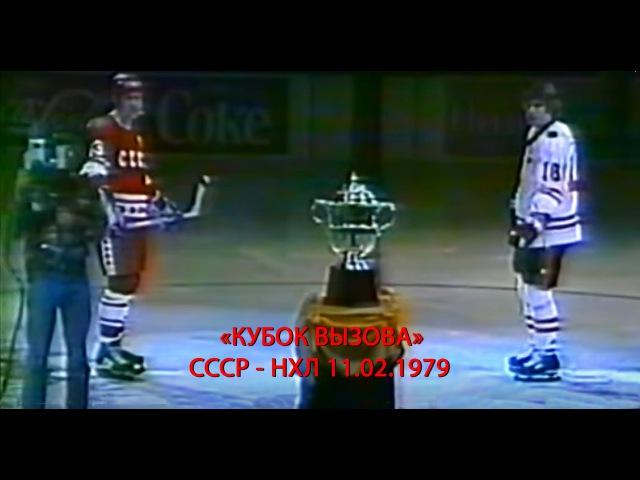 Хоккей: СССР - НХЛ. 11.02.1979
