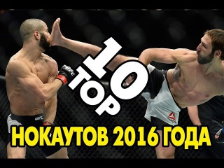 ТОП 10 НОКАУТОВ 2016 ГОДА ПО ВЕРСИИ UFC (TOP 10 knockout for UFC)