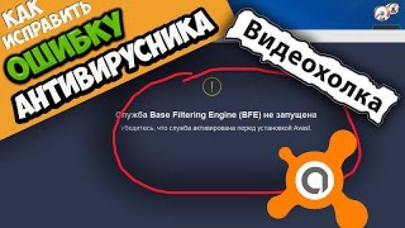Как исправить ошибку Служба Base Filtering Engine (BFE) не запущена