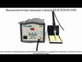 Видеообзор индукционной паяльной станции QUICK 203H ESD от интернет магазина Суперайс