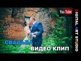 Видеосъемка свадьбы в Москве!
