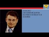 18.04.2017 Евгений Фёдоров - Патриот познаётся в войне.