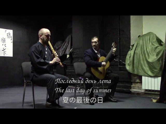 Группа Тори концерт в Артфонике 「鳥」音楽バンド