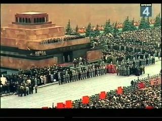 Похороны Л.И.Брежнева 15.11.1982