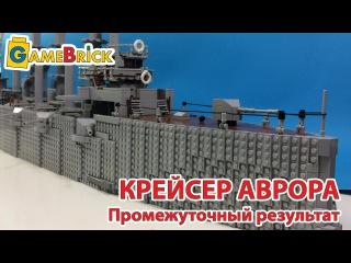 Крейсер АВРОРА из ЛЕГО LEGO Промежуточное видео с процесса постройки [музей GameBrick]