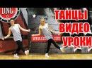 ТАНЦЫ - ВИДЕО УРОКИ ОНЛАЙН - MA LINA - DanceFit ТАНЦЫ ЗУМБА