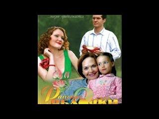 Райские яблочки 2 сезон 20,21 серии Семейная сага,Мелодрама