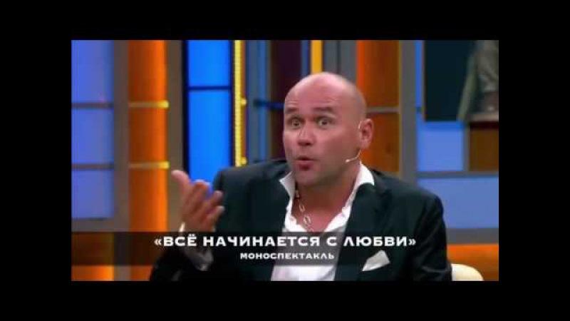 Максим Аверин Все начинается с любви моноспектакль