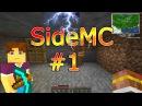 SideMC №1