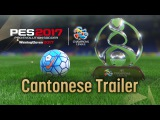PES 2017/Winning Eleven 2017 Cantonese Trailer