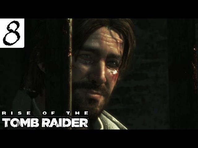 Прохождение Rise of the Tomb Raider: 20 Year Celebration - Часть 8 [PS4] [без комментариев]