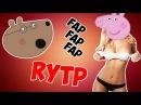 Свинка Пеппа RYTP Медведь педофил