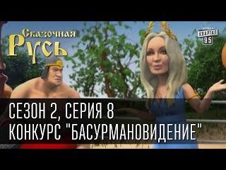 Сказочная Русь, сезон 2. Серия 8 - Конкурс Басурмановидение или почему никто нику...