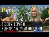 Сказочная Русь, сезон 2. Серия 8 - Конкурс