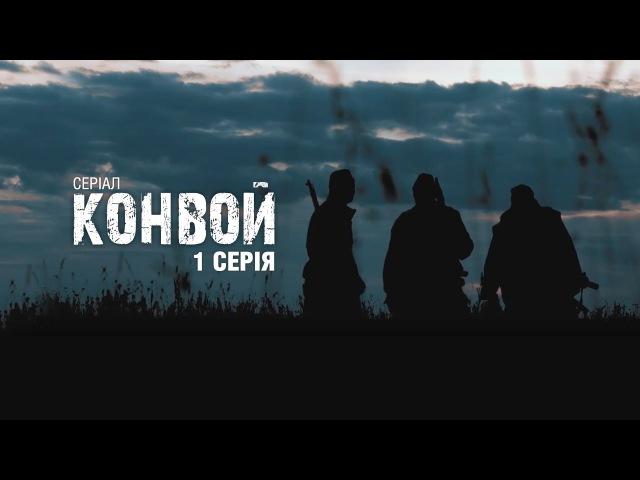 Сериал Конвой - 1 серия » Freewka.com - Смотреть онлайн в хорощем качестве