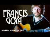 Francis Goya - Франсис Гойя (Full Album) 1978