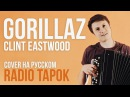 Gorillaz - Clint Eastwood Cover by Radio Tapok