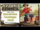 Приключения Гекльберри Финна - АудиоСпектакль - Марк Твен