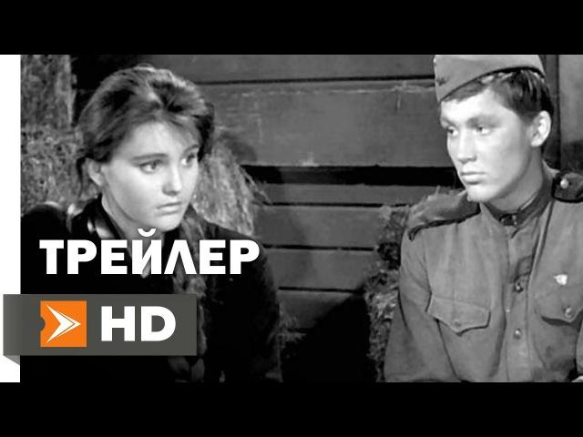 Баллада о Солдате Официальный Трейлер 1 (1959) - СССР