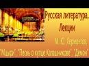 Михаил Юрьевич Лермонтов Мцыри Песнь о купце Калашникове Демон