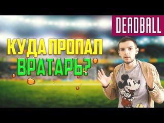 DeadBall 2 - Куда пропал вратарь?