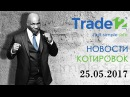 Trade12 Форекс аналитика на 25 мая Trade12 отзывы