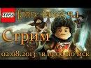 LIVE LEGO Властелин колец Lord of the Rings - Часть 1