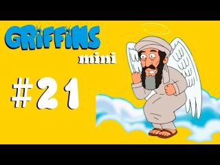 Мини Гриффины часть 21   Family Guy