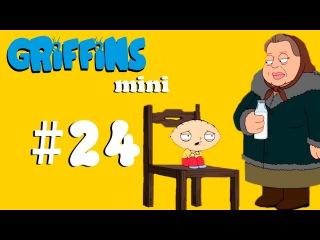 Мини Гриффины часть 24   Family Guy