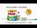 Persil - Выбор года 2016 !