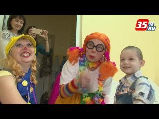 Клоуны волонтеры с подарками и играми посетили детскую больницу Череповца