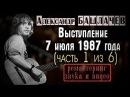 Александр Башлачев 7 июля 1987 года Время колокольчиков Ремастеринг звука и видео