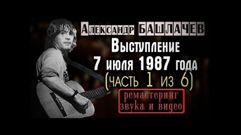 Александр Башлачев. 7 июля 1987 года.