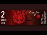 Deep Red Wood - Лучше без слов (Live at China Town)