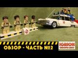 Сборка LEGO IDEAS 21108 – Ghostbusters Ecto-1