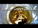Как получить золото из серной кислоты после электролиза Демонстрация Супер метода