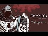 DEgITx - Город под подошвой City Under the Sole (Oxxxymiron MetalRapcore Cover)