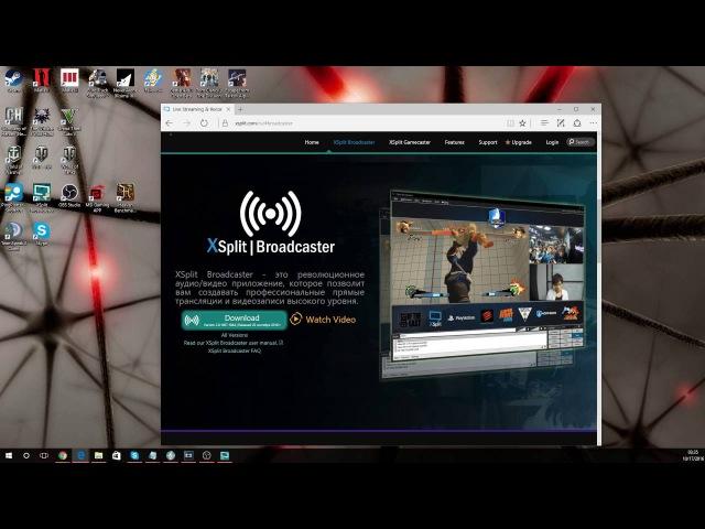 Как стримить через Xsplit Broadcaster Premium (Искплит Бродкастер) розыгрыш лицензий