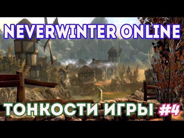Neverwinter Online Тонкости игры 4